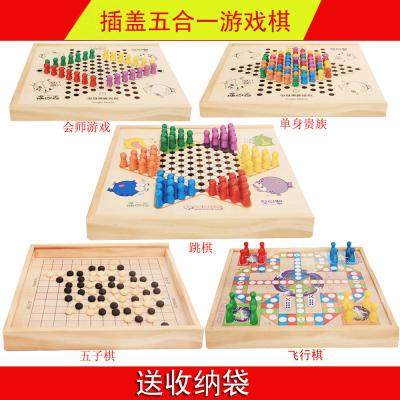 跳棋飛行棋五子棋斗獸棋閃電客桌面游戲多功能成人棋兒童益智木制玩具 插蓋五合一棋