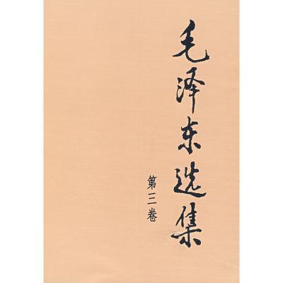 毛泽东选集(第三卷,大32开)