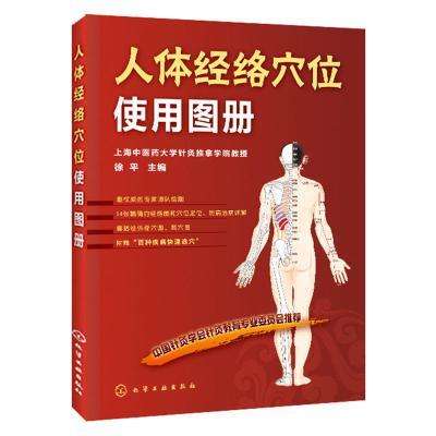 人體經絡穴位使用圖冊