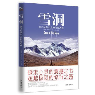 雪洞: 一位妙齡少女在喜馬拉雅山上的悟道歷程(探索心靈的震撼之書 超越極限的修行之路)