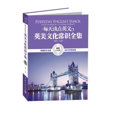 每天讀點英文英美文化常識全集