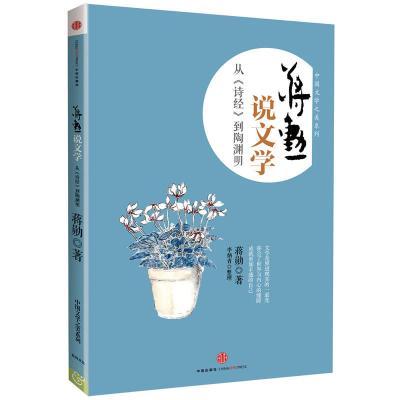 蔣勛說中國文學之美