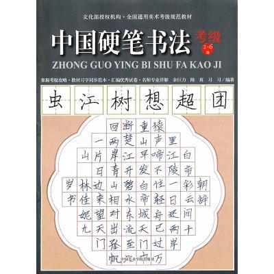 中國硬筆書法考級1-6級