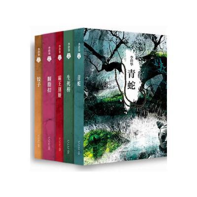 李碧華經典小說集(李碧華全新修訂典藏版,收錄《青蛇》《霸王別姬》《胭脂扣》等人氣經典作品)