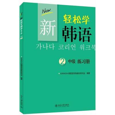 新轻松学韩语 中级 练习册 2(韩文影印版)