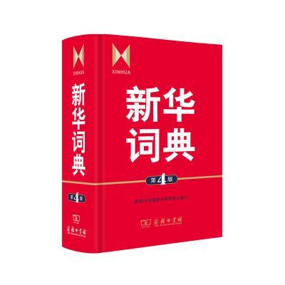 新華詞典 第4版