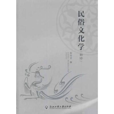 民俗文化学(新修)