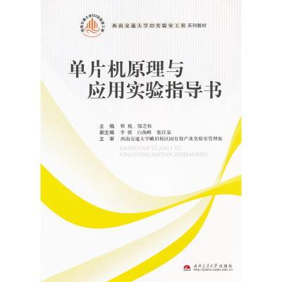 单片机原理与应用实验指导书
