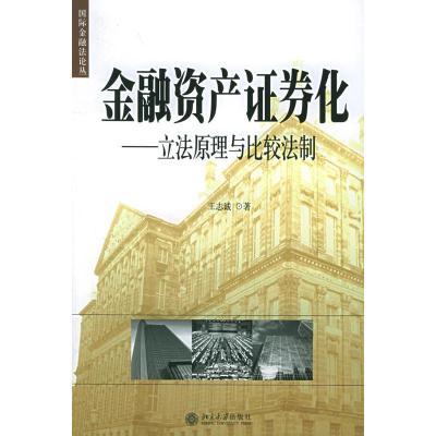 金融資產證券化:立法原理與比較法制——國際金融法論叢