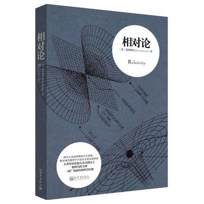 相對論(人類智識史和人類文明史上劃時代的豐碑,一部廣為流傳的科學經典)