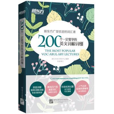 新東方 200個一定要學的英文詞根詞綴