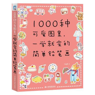 1000種可愛圖案,一學就會的簡單鉛筆畫