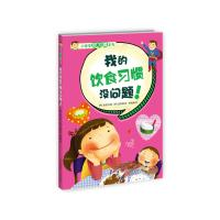 长江文艺出版社职业培训和小学生好习惯系列-52小学十堰市图片
