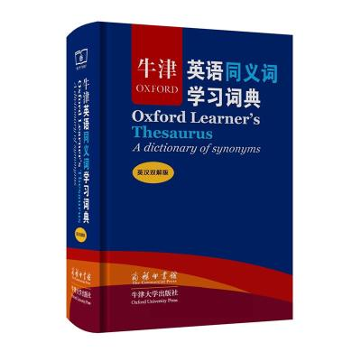 牛津英语同义词学习词典(英汉双解版)(标准本)
