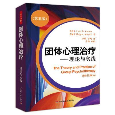 万千心理·团体心理治疗—理论与实践(第五版)