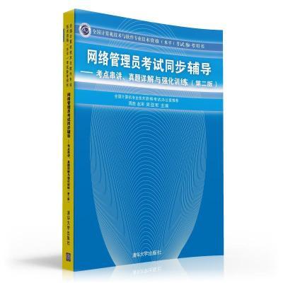 網絡管理員考試同步輔導——考點串講、真題詳解與強化訓練(第二版)(全國計算機技術