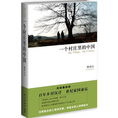 一個村莊里的中國:熊培云沉潛十年心血大作,從中國村莊讀懂中國社會