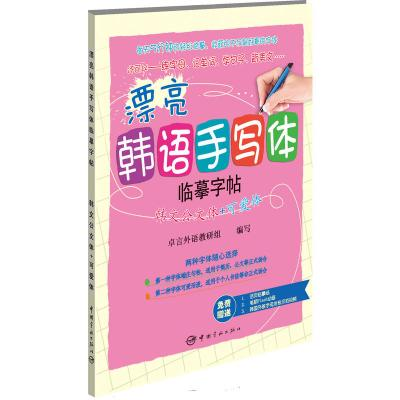 漂亮韩语手写体字帖:韩文公文体+可爱体