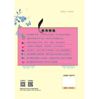 漂亮韩语手写体字帖:韩文公文体 可爱体
