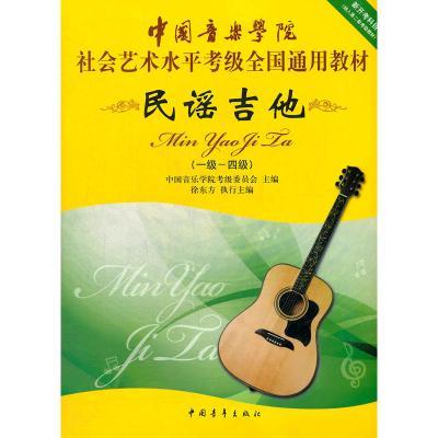 中國音樂學院社會藝術水平考級全國通用教材民謠吉他(一級四級)