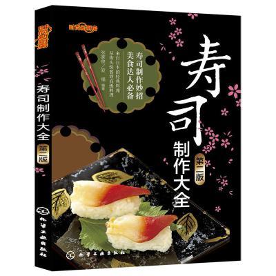 時尚新廚房--壽司制作大全(第二版)(在家就能做的和風壽司!)