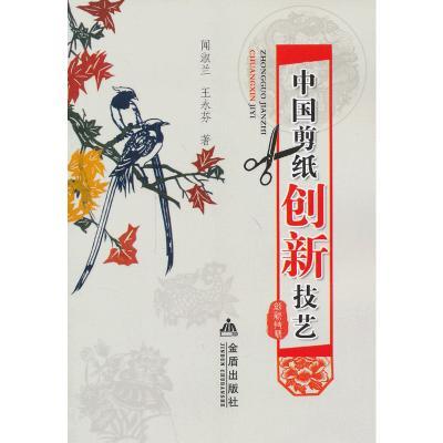 中國剪紙創新技藝