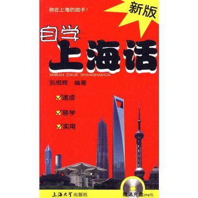 新版自學上海話(附MP3光盤1張)