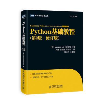 【當當網 正版書籍】Python基礎教程(第2版·修訂版)