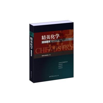 精英化學  提高讀本