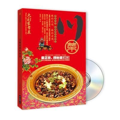大厨家常菜 川菜(附光盘)