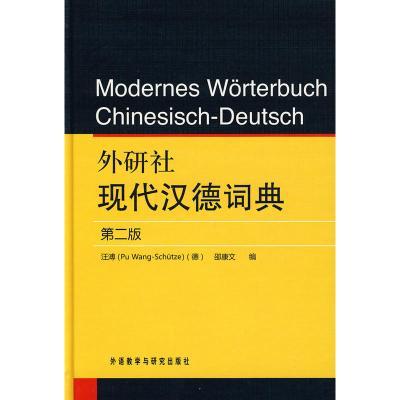 外研社現代漢德詞典