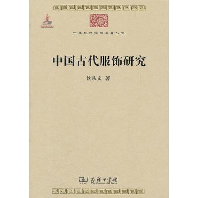 沈從文中國古代服飾研究
