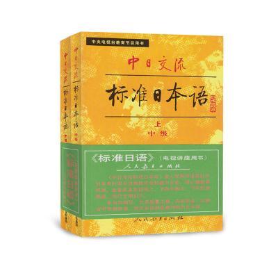 中日交流標準日本語:中級(上下冊)(全兩冊)