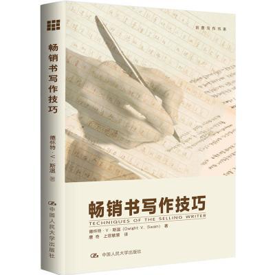 畅销书写作技巧(创意写作书系)