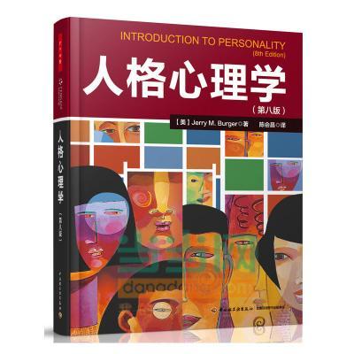 万千心理·人格心理学(第8版)