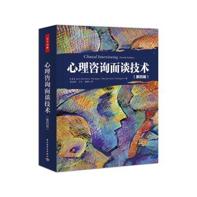 万千心理·心理咨询面谈技术(第四版)