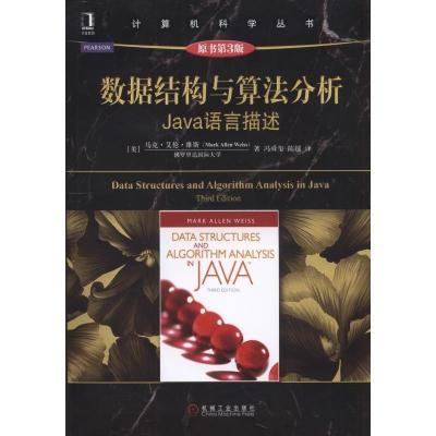 數據結構與算法分析:Java語言描述(原書第3版)