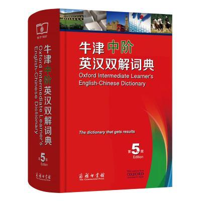 牛津中階英漢雙解詞典(第5版)