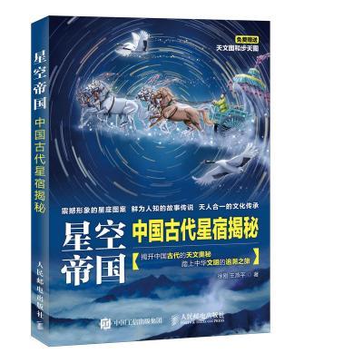 星空帝國 中國古代星宿揭秘(第十二屆文津圖書獎獲獎圖書)