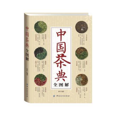 中國茶典全圖解