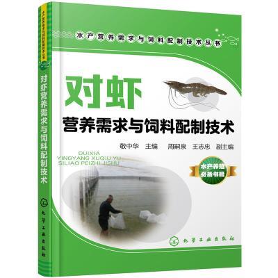 水產營養需求與飼料配制技術叢書--對蝦營養需求與飼料配制技術
