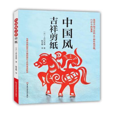 中國風吉祥剪紙