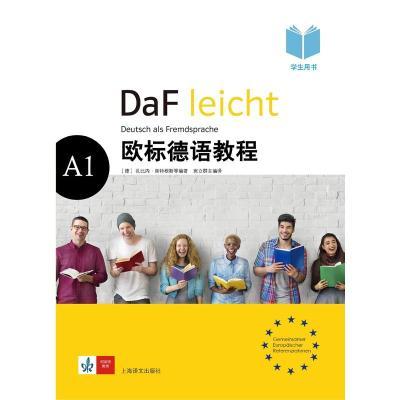 歐標德語教程A1(學生用書)