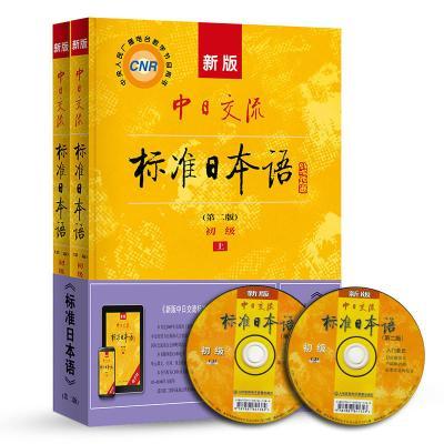 新版中日交流標準日本語 初級 上下冊(第二版)