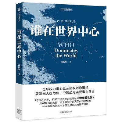 誰在世界中心