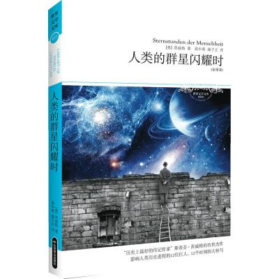"""人類的群星閃耀時(全譯本)(""""歷史上著名的傳記作家""""斯蒂芬·茨威格的傳世杰作;影響人類歷史進程的12位巨人、1..."""
