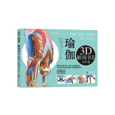 瑜伽3D解剖書Ⅱ——動作篇:重要的不僅是怎么做,更是為什么要這樣做!深入指導5大練習步驟+55種基本體位