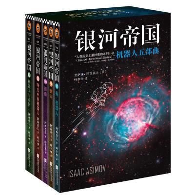银河帝国:机器人五部曲套装