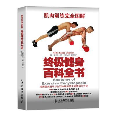 肌肉訓練完全圖解:終極健身百科全書