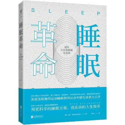 睡眠革命:如何让你的睡眠更高效